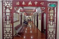 治未病中心2